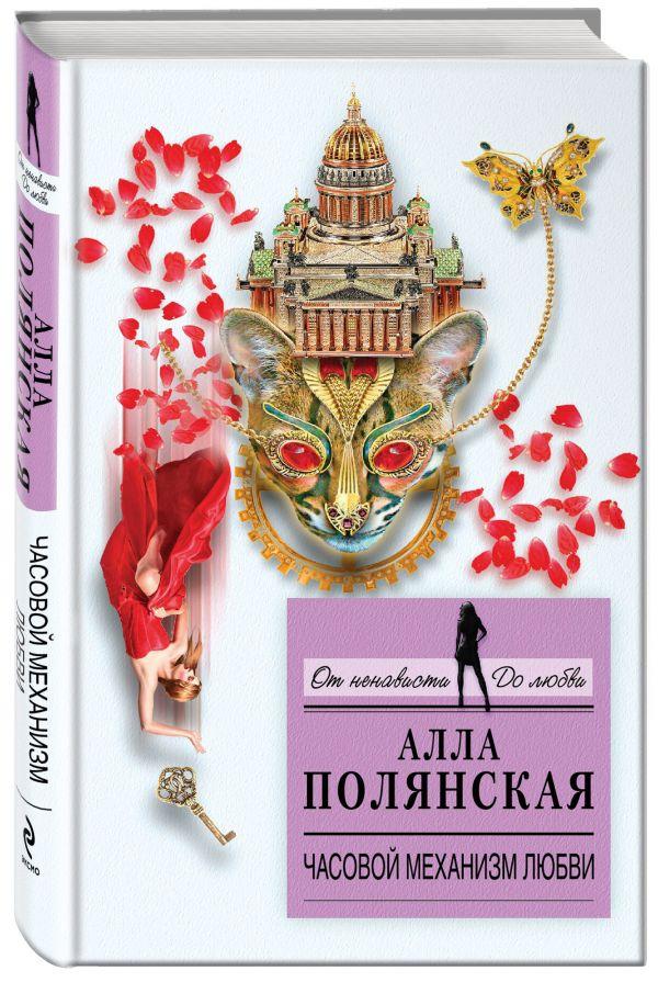 Часовой механизм любви Полянская А.