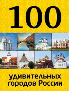 Обложка 100 удивительных городов России