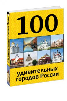 - 100 удивительных городов России обложка книги
