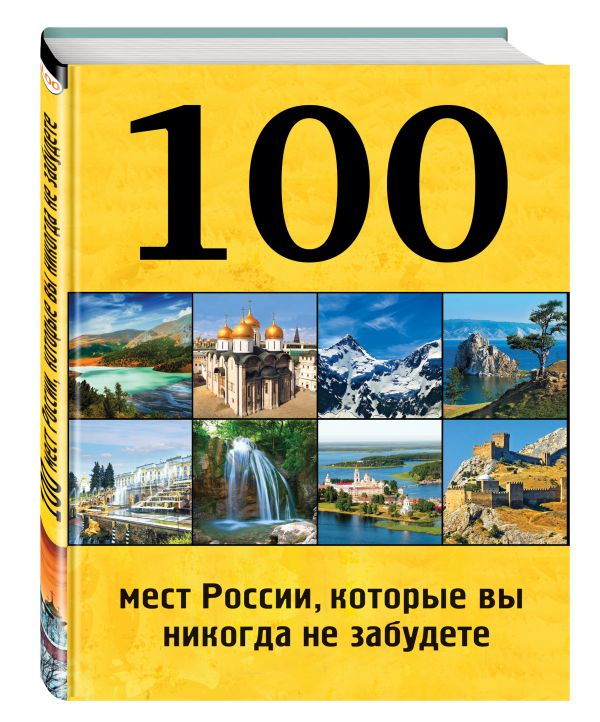 100 мест России, которые вы никогда не забудете Андрушкевич Ю.П., Гальчук А.П., Епифанова Н.В., Калинко Т.Ю., Слука И.М.