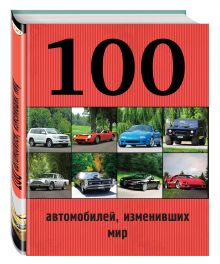 - 100 автомобилей, изменивших мир обложка книги