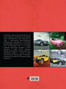 Обложка сзади 100 автомобилей, изменивших мир Лурье Павел Владимирович