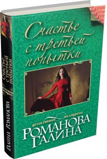 Романова Г.В. - Счастье с третьей попытки обложка книги