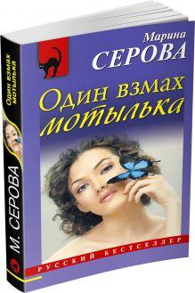 Серова М.С. - Один взмах мотылька обложка книги
