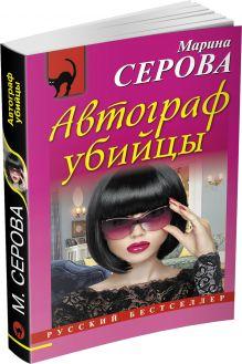 Серова М.С. - Автограф убийцы обложка книги