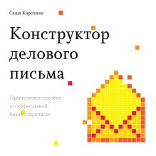Карепина С. - Конструктор делового письма. Практическое пособие по эффективной бизнес-переписке обложка книги