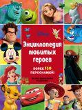 Энциклопедия любимых героев от ЭКСМО