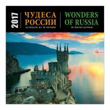 - Чудеса России (календарь на 16 месяцев)/Wonders of Russia (16 month calendar) 2017 обложка книги