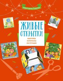 <нe указано> - Живые открытки обложка книги