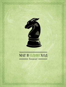 Мат в один ход