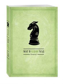 - Мат в один ход обложка книги