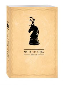 - Мат в два хода обложка книги