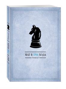 - Мат в три хода обложка книги