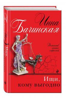 Бачинская И.Ю. - Ищи, кому выгодно обложка книги