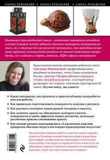 Обложка сзади Витражная роспись: техника имитации перегородчатой эмали Светлана Мартынова