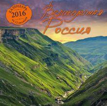 Великолепная Россия. Календарь (настенный, на 12 месяцев)