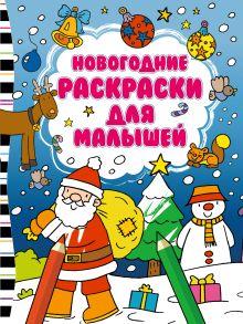 - Новогодние раскраски для малышей обложка книги