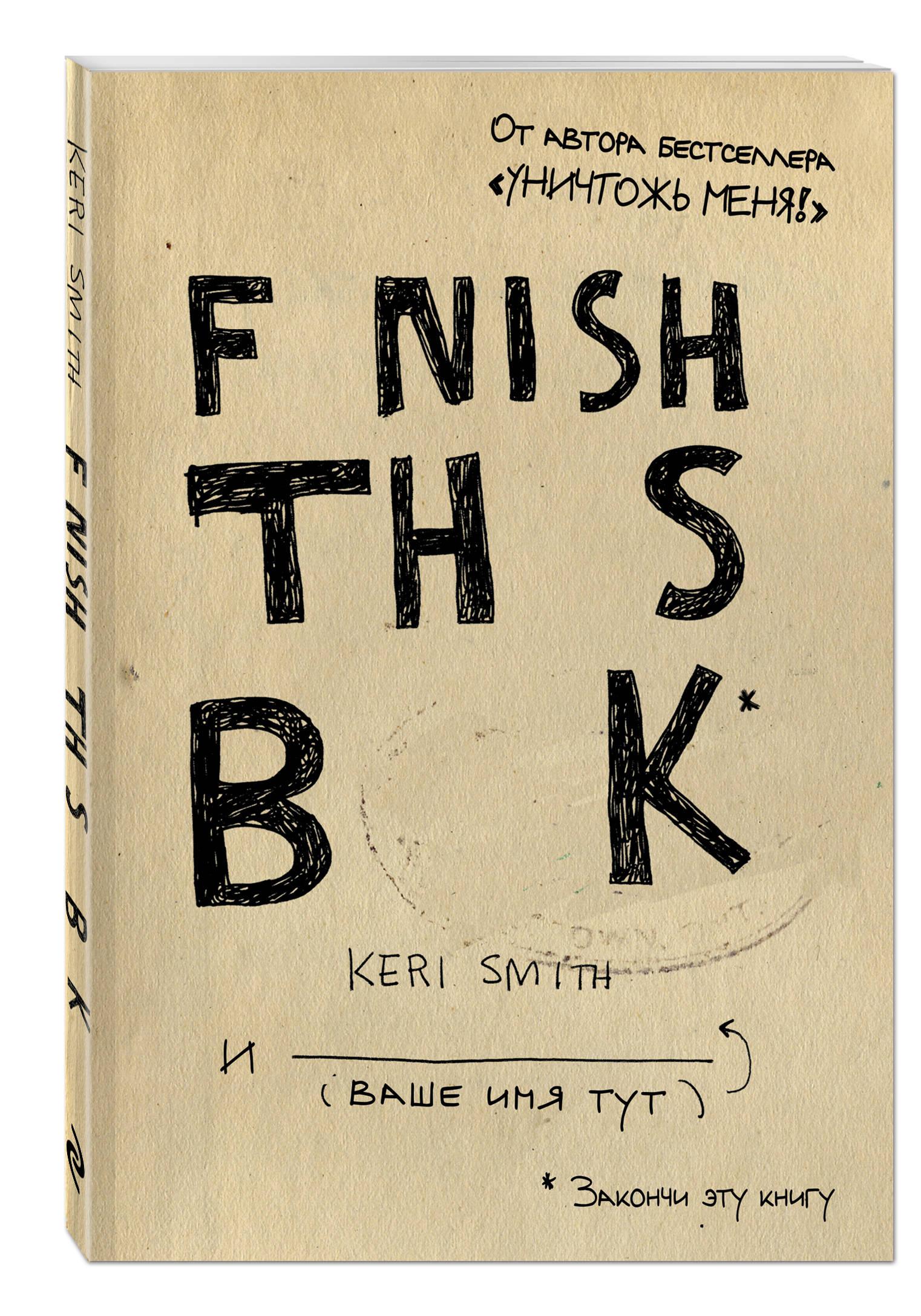 Закончи эту книгу!(англ.название) ( Смит Кери  )