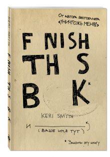 Смит К. - Закончи эту книгу!(англ.название) обложка книги