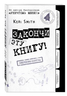 Смит К. - Закончи эту книгу! (черно-белая обложка) обложка книги