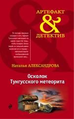 Осколок Тунгусского метеорита Александрова Н.Н.