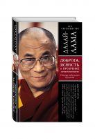 Доброта, ясность и прозрение. Основы тибетского буддизма (оф. 2)