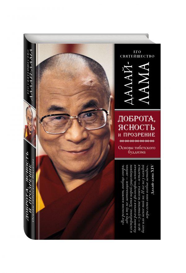 Доброта, ясность и прозрение. Основы тибетского буддизма (оф. 2) Далай-лама