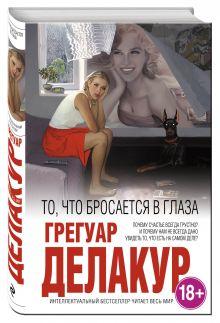 Делакур Г. - То, что бросается в глаза обложка книги