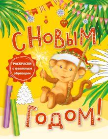 - С новым годом! Раскраски с цветным образцом обложка книги
