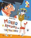 Маша и Аркаша-таракаша Соя А.