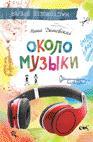 Около музыки Дашевская Н.
