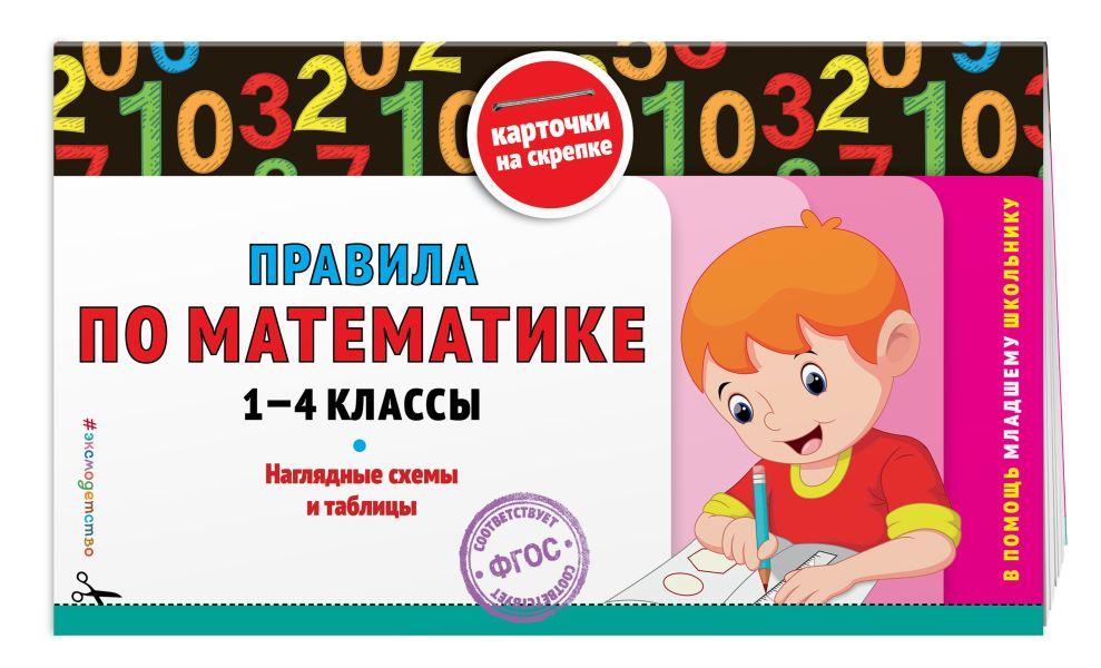 Правила по математике: 1-4 классы