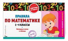 Подорожная О.Ю. - Правила по математике: 1-4 классы обложка книги