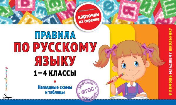 Обучение русскому языку в школе скачать бесплатно сайт для самостоятельного изучения английского