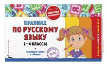 Подорожная О.Ю. - Правила по русскому языку: 1-4 классы обложка книги