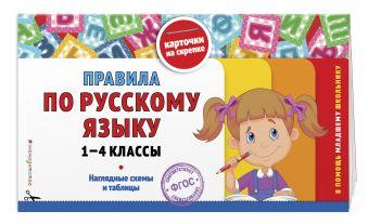 Правила по русскому языку: 1-4 классы Подорожная О.Ю.