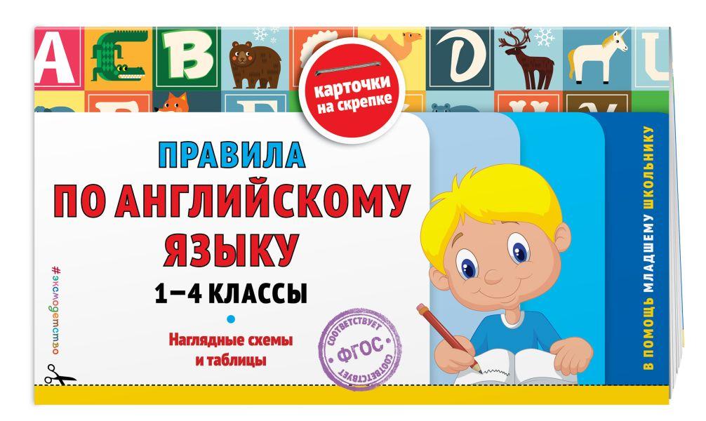 Правила по английскому языку: 1-4 классы