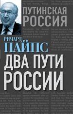Пайпс Р. - Два пути России обложка книги