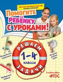 Горохова А.М. - Решаем задачи: 1-4 классы обложка книги