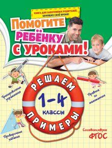 Горохова А.М. - Решаем примеры: 1-4 классы обложка книги