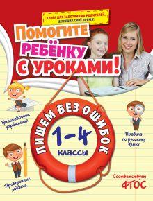 Горохова А.М. - Пишем без ошибок: 1-4 классы обложка книги