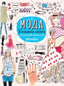 Обложка Мода. Большая книга рисования и дизайна