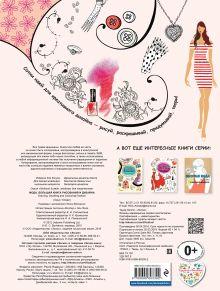 Обложка сзади Мода. Большая книга рисования и дизайна