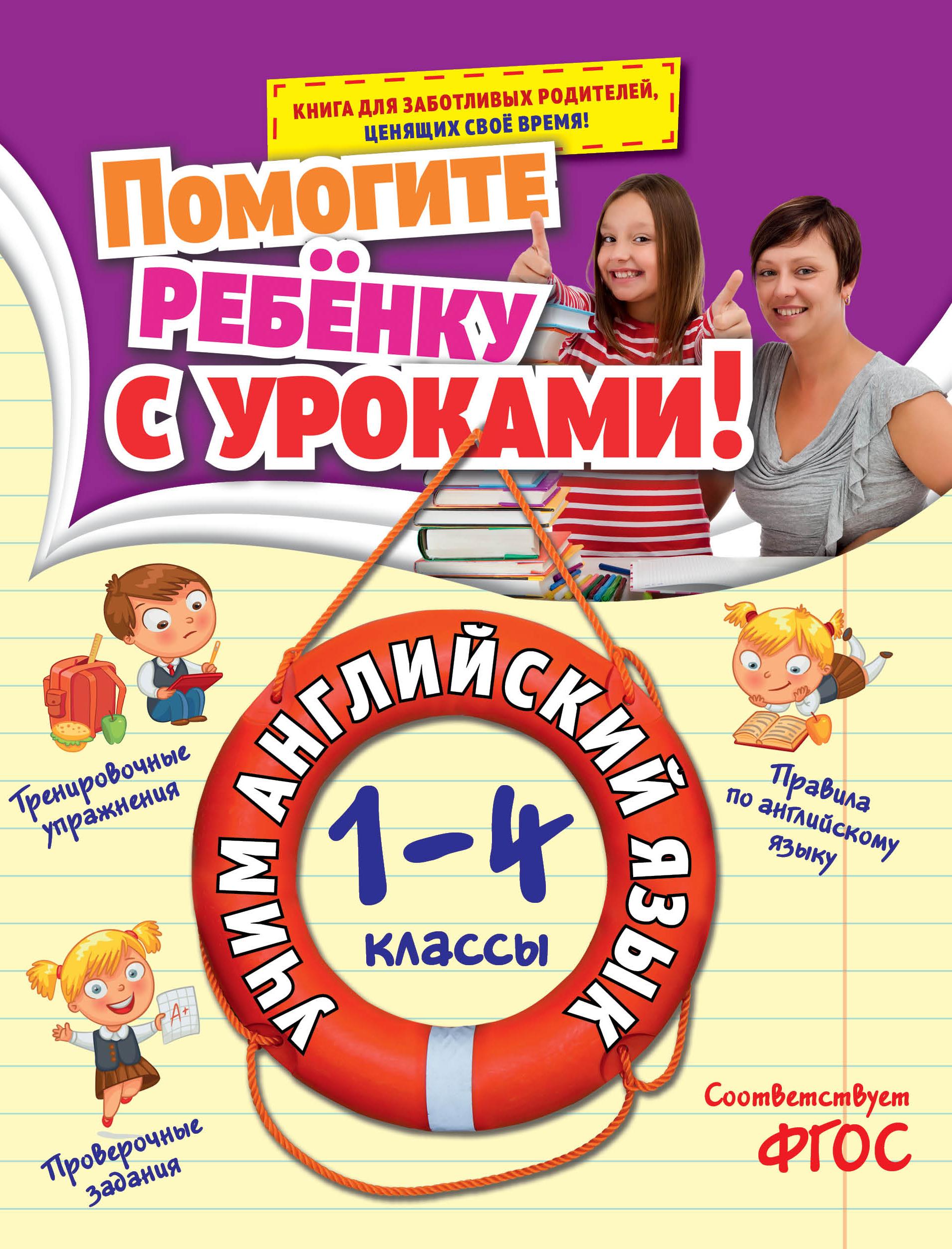 Учим английский язык: 1-4 классы
