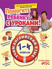Полещук И.В. - Учим английский язык: 1-4 классы обложка книги