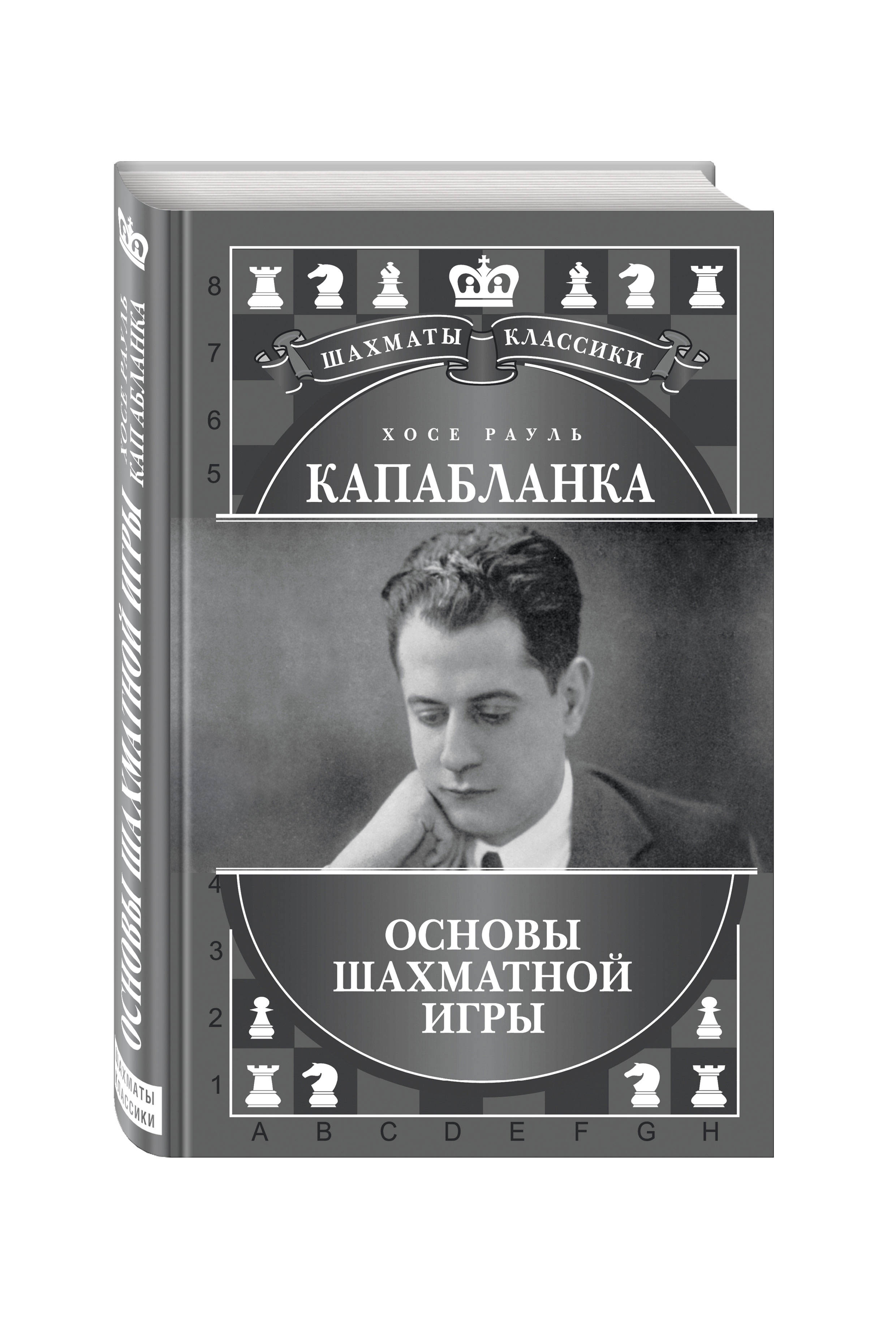 Калиниченко Н. Хосе Рауль Капабланка. Основы шахматной игры о н калинина основы аэрокосмофотосъемки