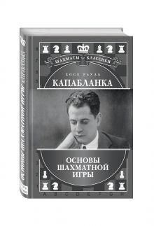 Калиниченко Н. - Хосе Рауль Капабланка. Основы шахматной игры обложка книги