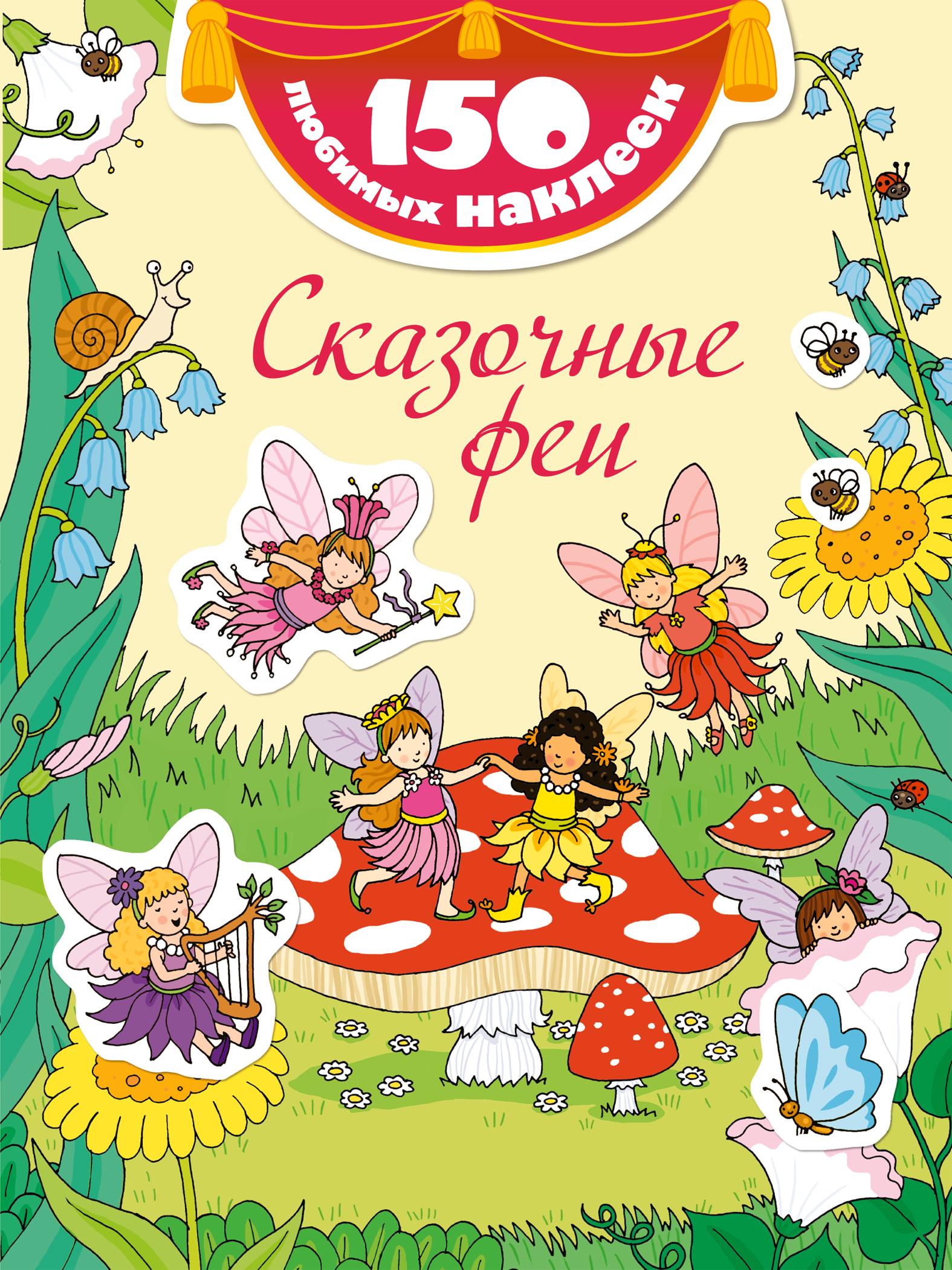 Сказочные феи джессика гринвелл сказочные феи книга наклеек