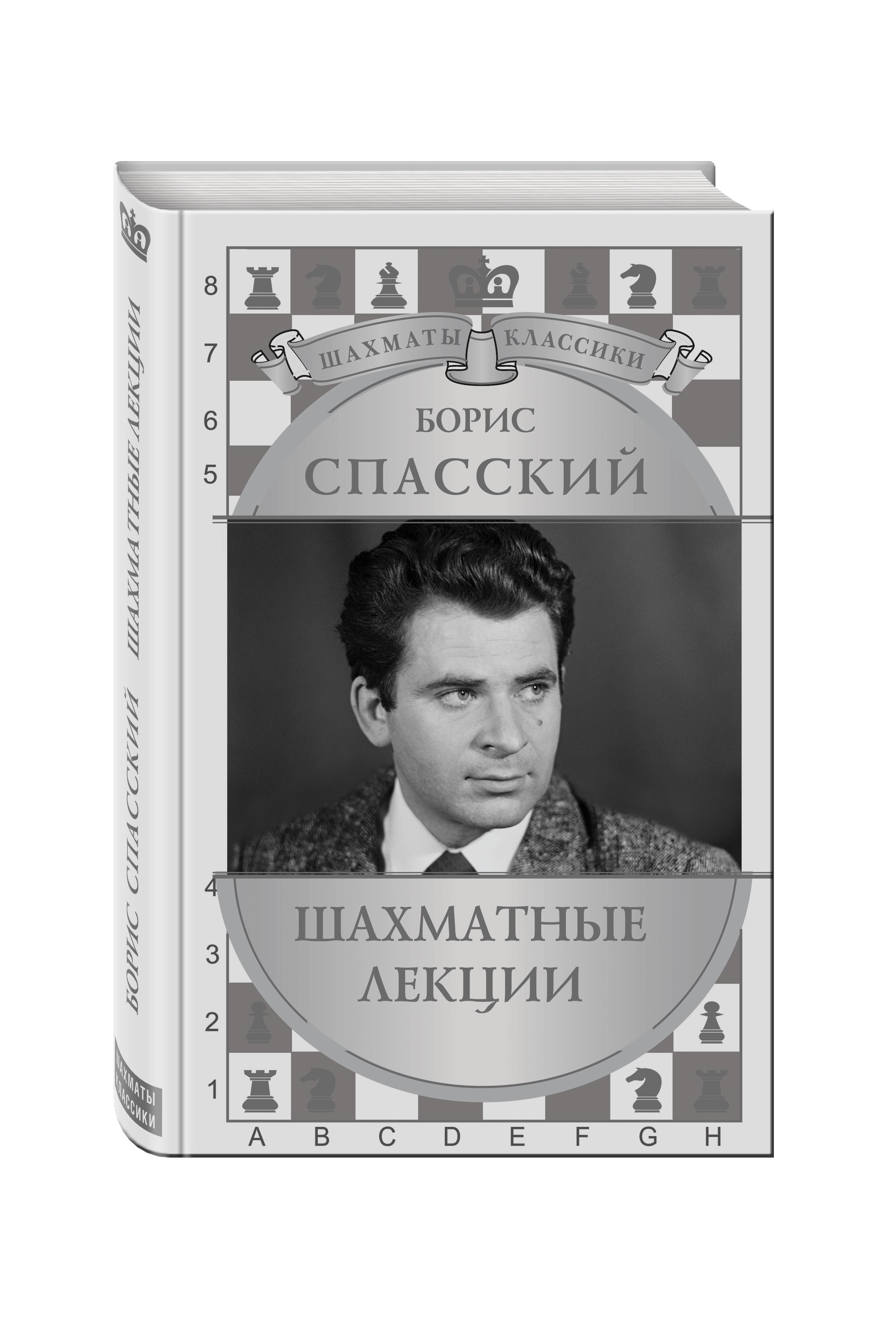 Калиниченко Н. Борис Спасский. Шахматные лекции