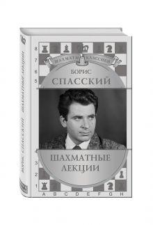 Калиниченко Н. - Борис Спасский. Шахматные лекции обложка книги